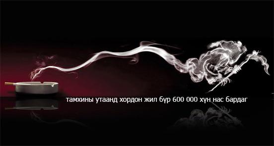"""""""Тамхи зүрхэнд хортой-Тамхийг биш эрүүл мэндээ сонгоё"""""""