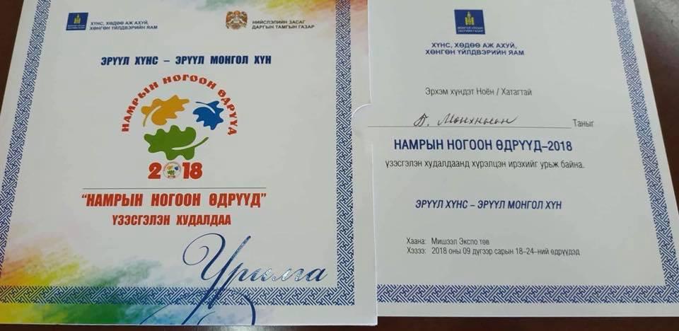 """""""Намрын ногоон өдрүүд-2018"""" өдөрлөгт оролцов."""
