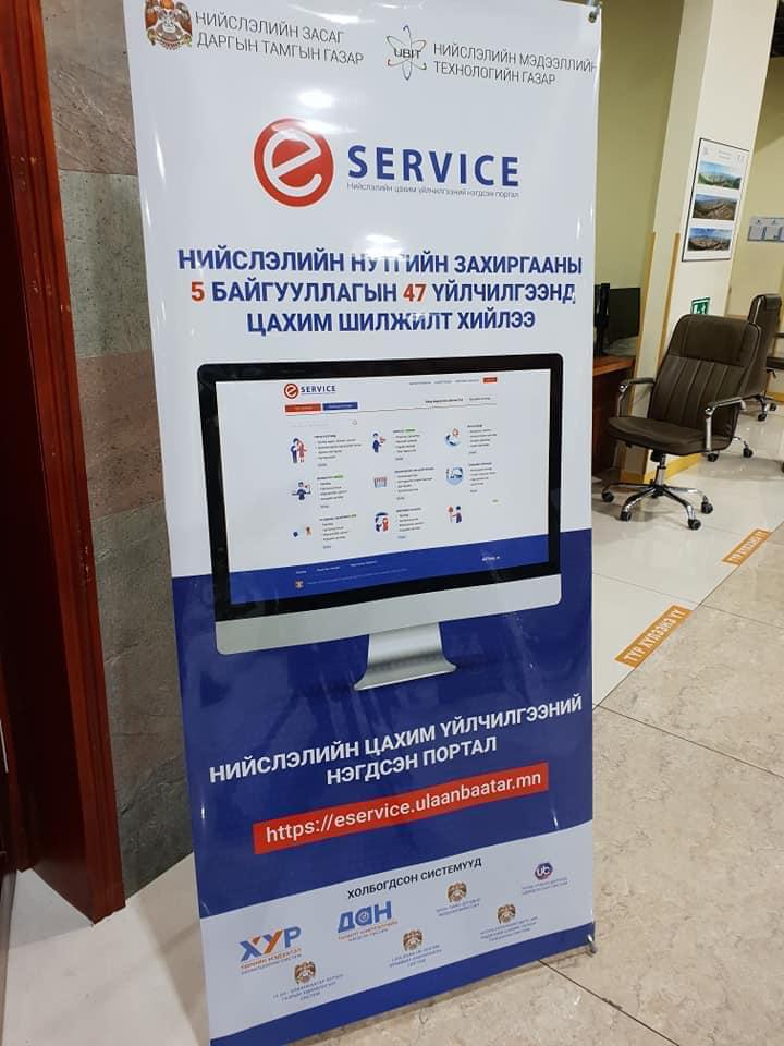 Нийслэлийн цахим үйлчилгээний нэгдсэн портал www.eservice.ulaanbaatar.mn нээлтэд оролцов.