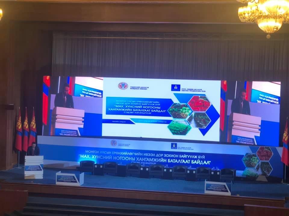 """Монгол Улсын Ерөнхийлөгчийн ивээл дор зохион байгуулж буй """"Мах, хүнсний ногооны хангамжийн баталгаат байдал"""" сэдэвт хэлэлцүүлэг"""