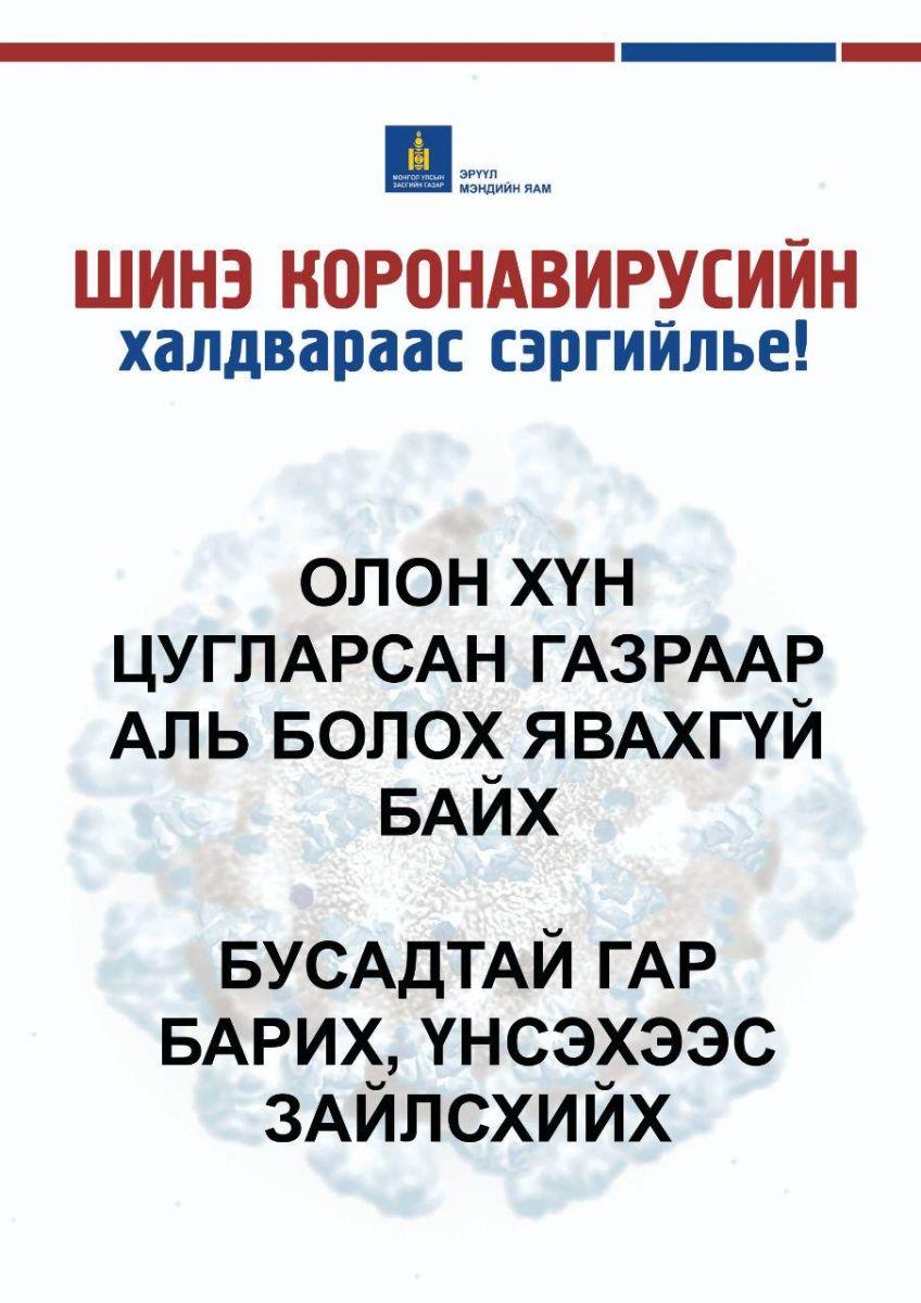 Корона вирусийн халдвараас урьдчилан сэргийлэх зөвлөмж